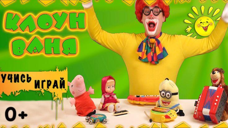 Маша и медведь, Пеппа и клоун Ваня изучают музыкальные инструменты. Разв...