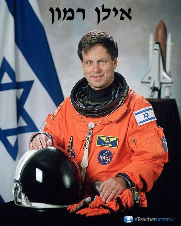 This day in History: June 20, 1954- Ilan Ramon, an Israeli fighter pilot in the IDF and the first Israeli astronaut, was born. On February 1, 2003 , Ramon and six other Columbia's crew members were killed in the re-entry accident.