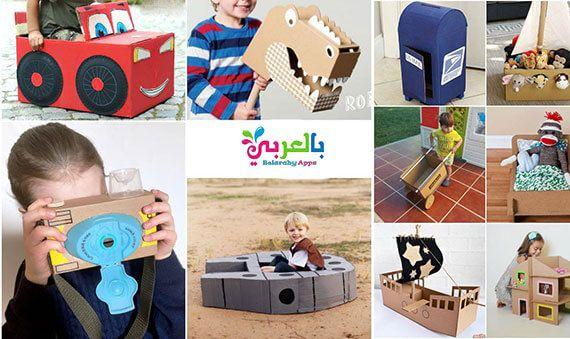 21 فكرة صنع لعب اطفال مسلية من علب الكرتون الفارغة بالعربي نتعلم