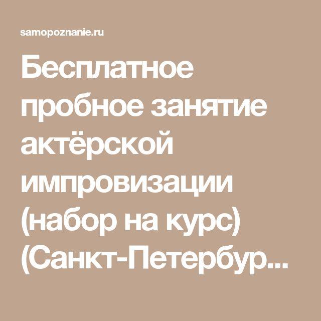 Бесплатное пробное занятие актёрской импровизации (набор накурс) (Санкт-Петербург). Самопознание.ру