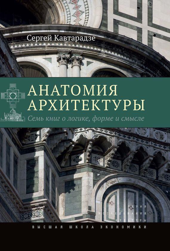 Анатомия архитектуры. Семь книг о логике, форме и смысле #чтение, #детскиекниги, #любовныйроман, #юмор, #компьютеры