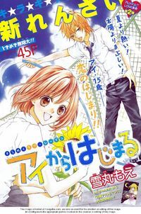 Ai Kara Hajimaru Manga - her childhood friend moved leaving her with the nickname granny Ai. She tries to forget about him but in high school she find his cell phone in her field of sunflowers at her school and runs away leaving it, because hes now a blunt, delinquint jerk!