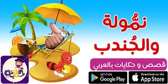 قصة مصورة بتطبيق حكايات بالعربي لتشجيع الاطفال على حب العمل واتقانه قصة عن العمل للاطفال بالصور قصة نمولة والجن Kids Story Books Stories For Kids Storybook