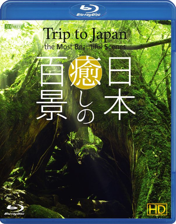 Blu-ray『日本 癒しの百景 HD』Cover Jacket - Graphic Design (by Yuji Kudo) © 2015 Synforest Inc.