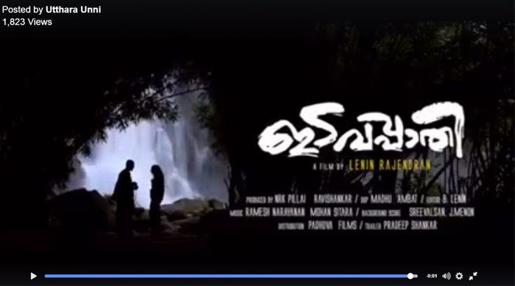 ഇടവപ്പാതിയുടെ ട്രയിലർ കാണാം, ചിത്രം ഏപ്രിൽ 1ന് #edavappaathy #utharaunni For More http://goo.gl/dazTlc