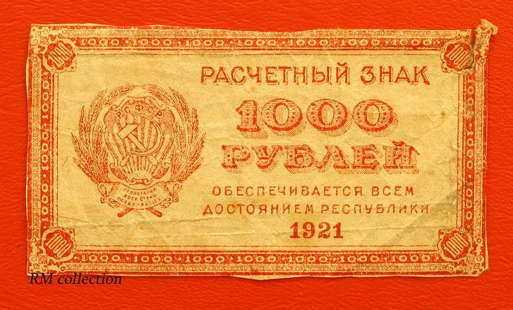 1000 рублей 1921 СССР