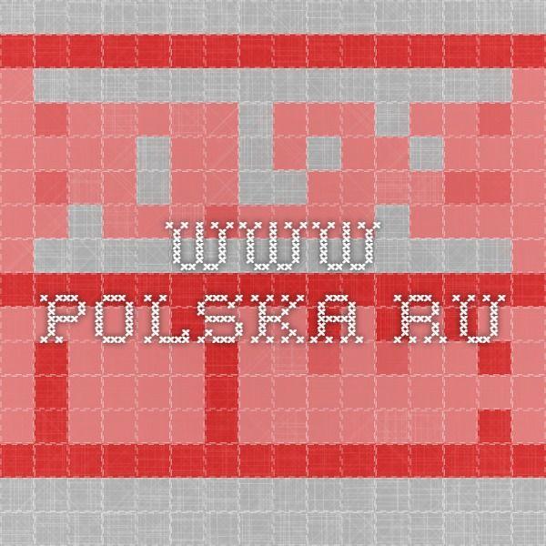www.polska.ru