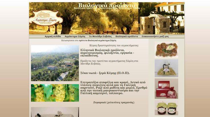 Βιολογικά προϊόντα αγροκτήματος Σάρλη http://www.farmasarli.gr/