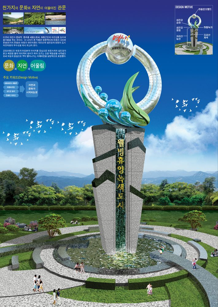Region Symbol Design in 2008(DaytimeView)