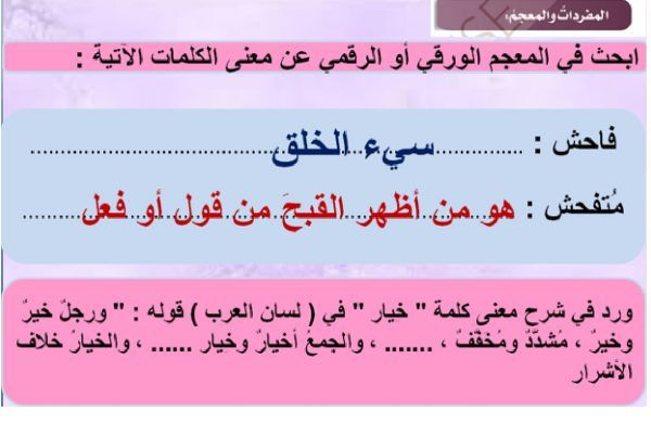 حل درس حسن الخلق لغة عربية للصف العاشر School