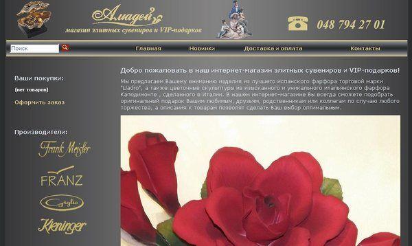 Создание Интернет-магазина элитных сувениров и VIP-подарков. Нужен   Интернет-магазин >> http://site-made-in.odessa.ua/