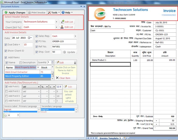 Billing Software Quotation Sample Develop Invoice Or Bill Statement In  Gujarati Language.  Invoice Making Software