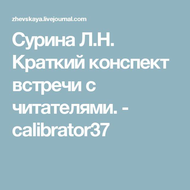Сурина Л.Н. Краткий конспект встречи с читателями. - calibrator37