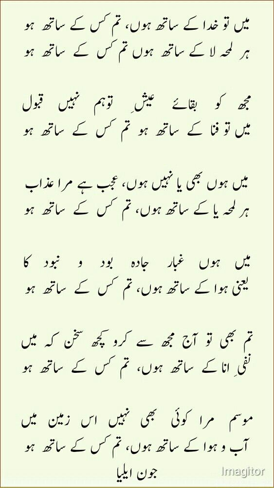Madison : Rules of writing urdu poetry