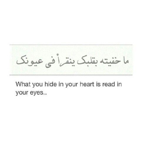 What you hide in your heart is read in your eyes :)