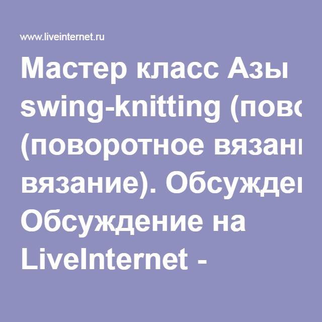 Мастер класс Азы swing-knitting (поворотное вязание). Обсуждение на LiveInternet - Российский Сервис Онлайн-Дневников