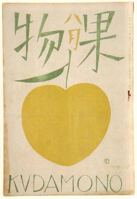 Vintage japanese illustration by Takehisa Yumeji (d. 1934). book cover