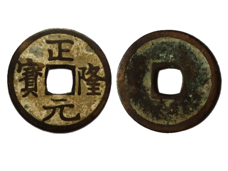 Chinese Cash of the Chin Dynasty (1156)