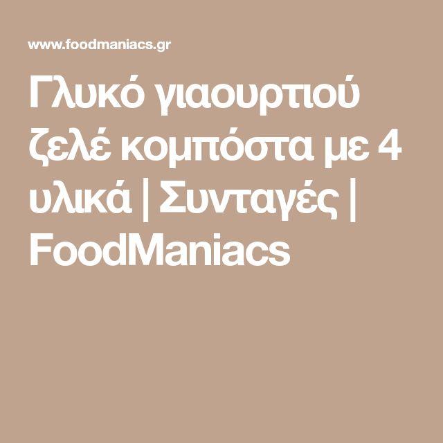 Γλυκό γιαουρτιού ζελέ κομπόστα με 4 υλικά   Συνταγές   FoodManiacs