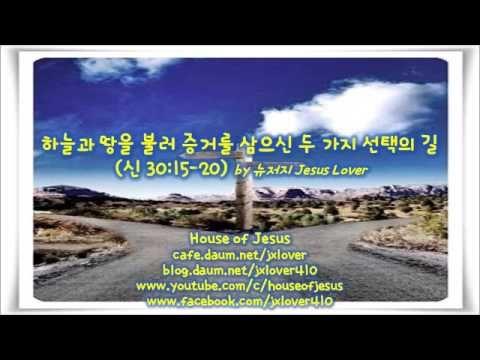 [신명기] 하늘과 땅을 불러 증거를 삼으신 두 가지 선택의 길 (신 30:15- 20) by 뉴저지 Jesus Lover