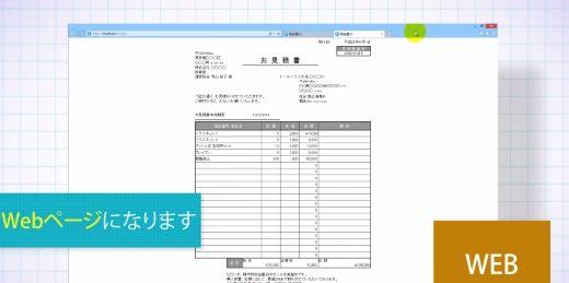 Excelのセルを方眼紙のように細かくして緻密にレイアウトされたワークシートは、いわゆる「Excel方眼紙」と呼ばれています。見た目と印刷用レイアウトを重視する