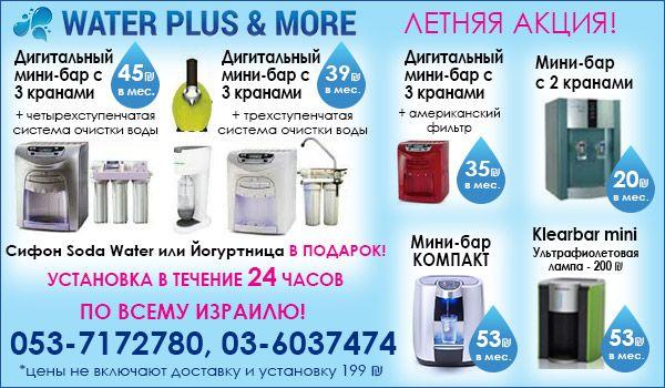 Компания Water Plus & More. Фильтры для воды в Израиле. Мини бары в Израиле. Очистка воды и мини бар.