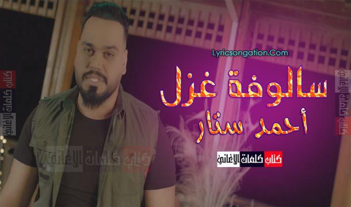 كلمات اغنية سالوفة غزل احمد ستار Neon Signs Neon Signs