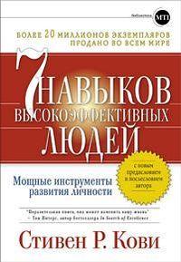 """Обложка книги """"Семь навыков высокоэффективных людей"""".jpg"""