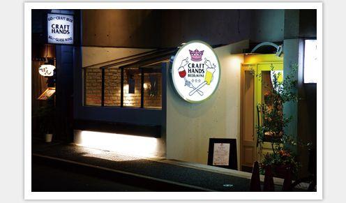 麻布十番で12種類のクラフト生ビールや世界のビール、ワインサーバーによって品質管理した16種類のグラスワインを気軽に楽しめるお店です!