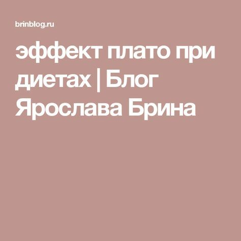эффект плато при диетах   Блог Ярослава Брина