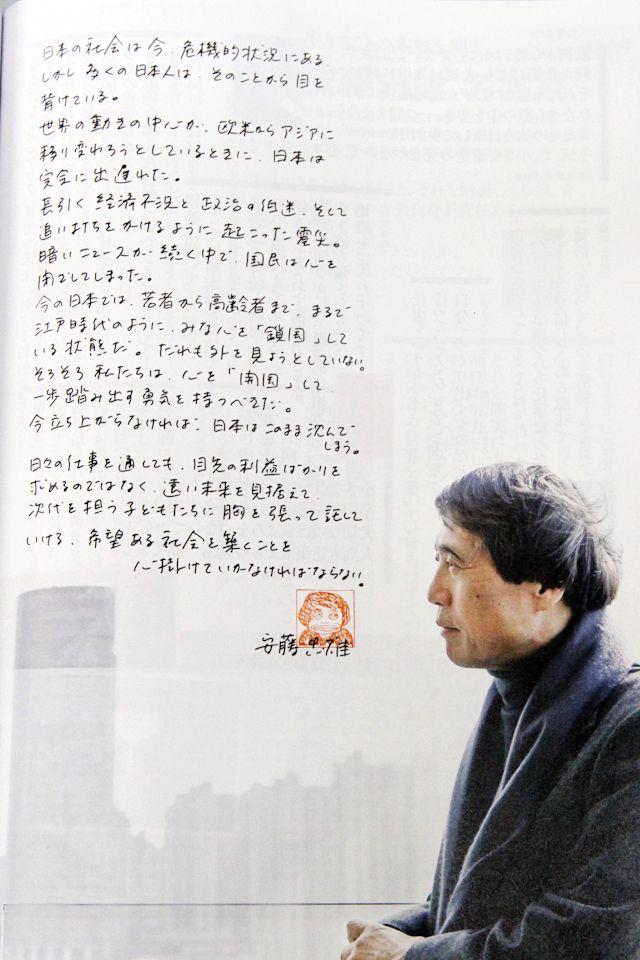 Design note : 本気で気合いを入れなおさなきゃ日本は沈没してしまう。