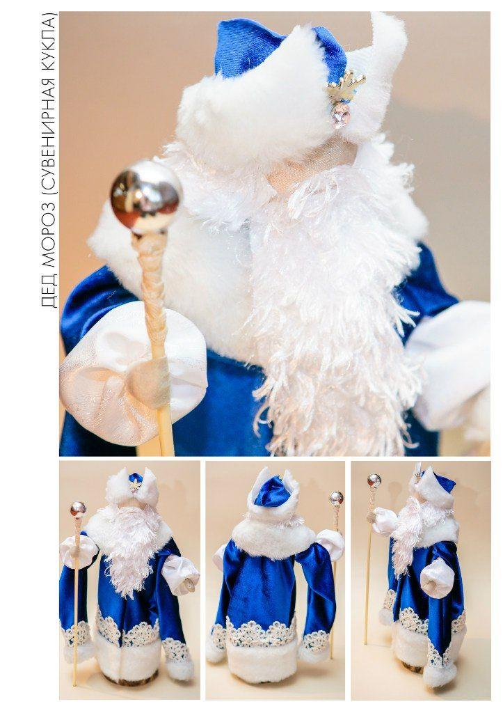 """Дед Мороз (сувенирная кукла). Рост 35 см Материалы: Натуральное дерево, натуральный бархат, лён, хлопок, искусственный мех, кружево, ткань подкладочная, ткань """"масло"""", искусственные камни, х/б нить."""