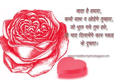 valentine day sms for best friend in hindi