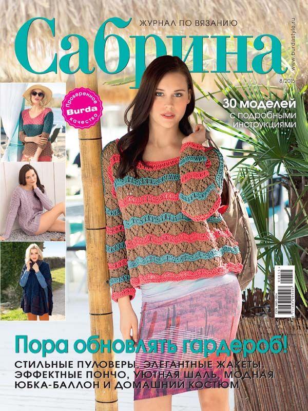 Журнал по вязанию Сабрина №8/2015 на Verena.ru