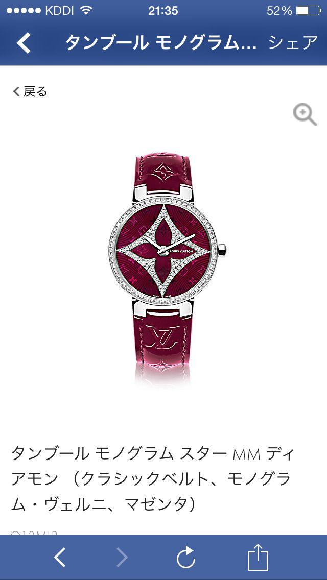 ヴィトンの時計