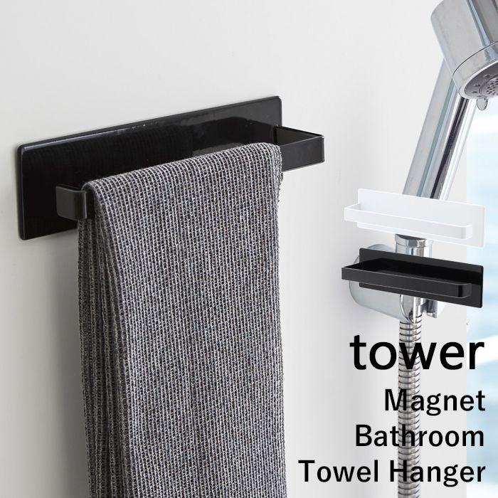 楽天市場 マグネットバスルームタオルハンガー タワー Tower収納 おしゃれ 壁付けマグネット収納 タオルハンガー