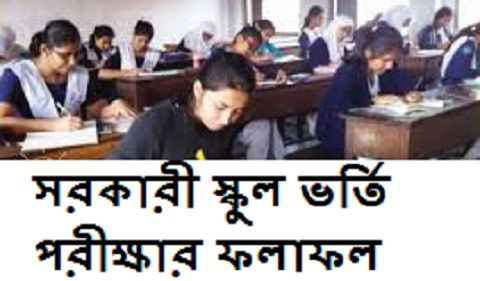 Govt School Admission Result 2016 and Class 1 Lottery Result, Govt School Admission Result 2017 From Class 1 to 8, Govt School Admission Result 2017, Govt School Admission Result, government school admission form, sms & web based govt. school admission - 2016 result, govt school admission form 2016 chandigarh, govt primary school admission 2016, govt high school admission result 2016, govt school online admission 2016, govt high school admission 2016, admission result 2016 hsc, govt school…