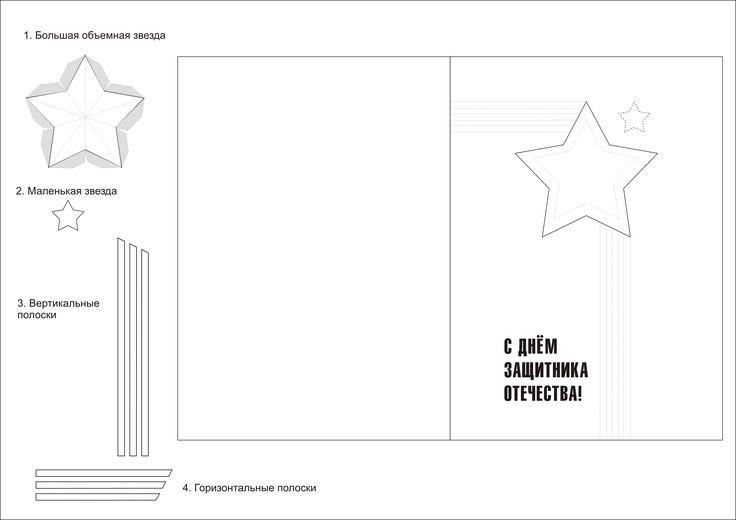 Надписью, нарисовать открытка к 23 февраля своими руками начальная школа с шаблонами
