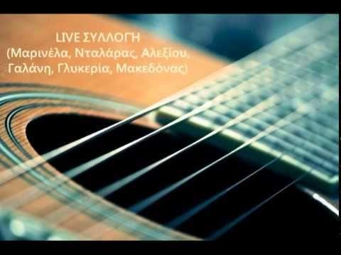 LIVE ΣΥΛΛΟΓΗ (Μαρινέλα,Νταλάρας,Αλεξίου,Γαλάνη,Γλυκερία,Μακεδόνας)