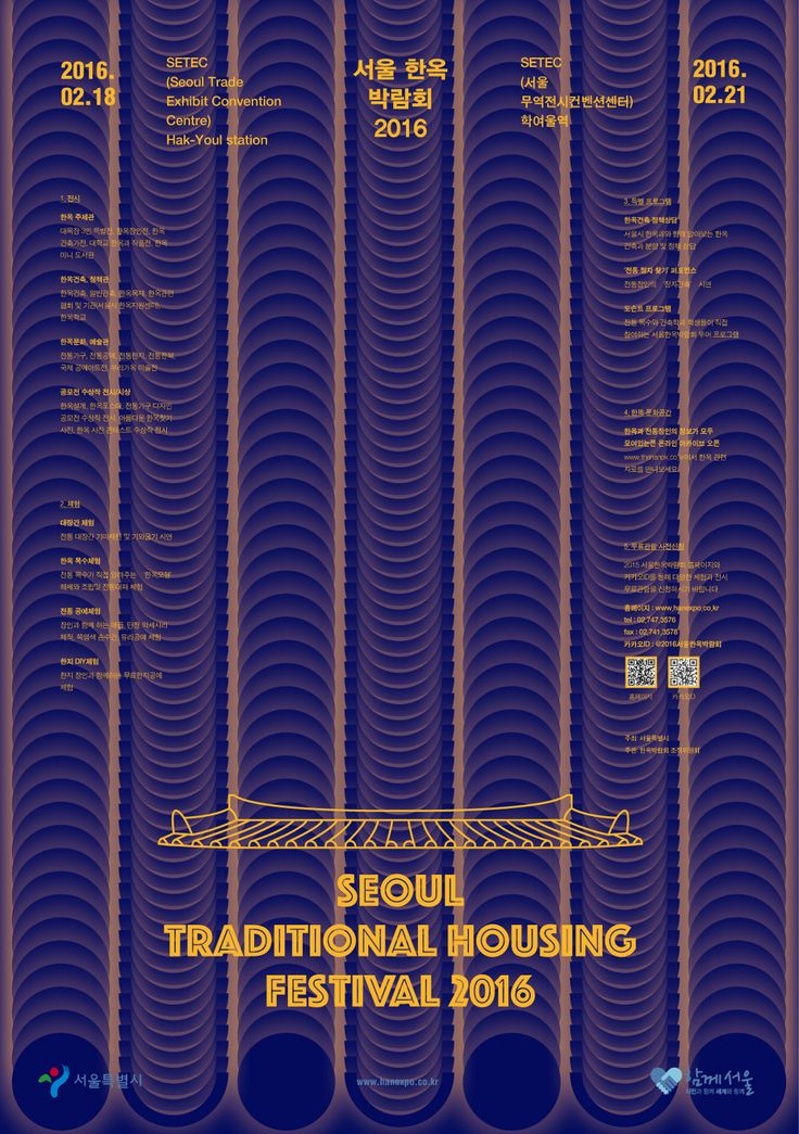 한국전통 포스터에 대한 이미지 검색결과