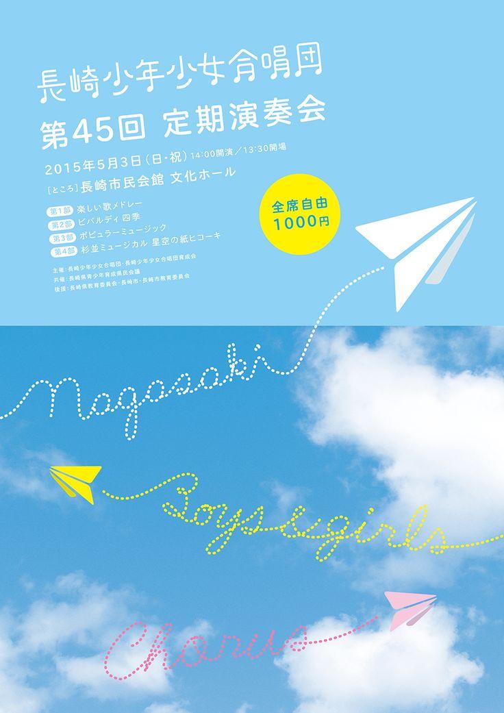 演奏会フライヤーのデザイン 長崎少年少女合唱団