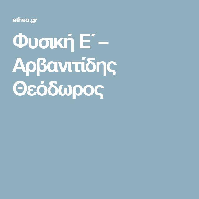 Φυσική Ε΄ – Αρβανιτίδης Θεόδωρος