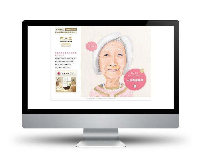 老人ホームウェブサイトデザイン制作実績