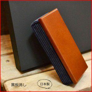 日本製 黒板消し インテリア 雑貨 木製 ウッド シンプル クリーナー 黒板消し別売り 可愛い お家や職場の黒板消しに コンパクトなサイズ 小さいサイズ
