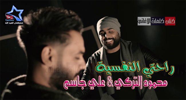 كلمات اغنية راحتي النفسية محمود التركي و علي جاسم Etsy Packaging Songs Fictional Characters