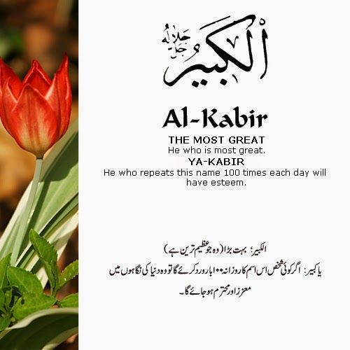 The 99 Beautiful Names of Allah with Urdu and English Meanings: 36- ALLAH names