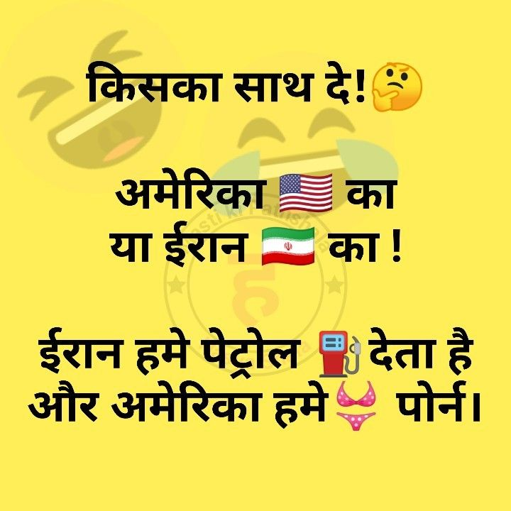 Pin By Rajiv Pant On Funny Fun Quotes Funny Funny Quotes Latest Jokes