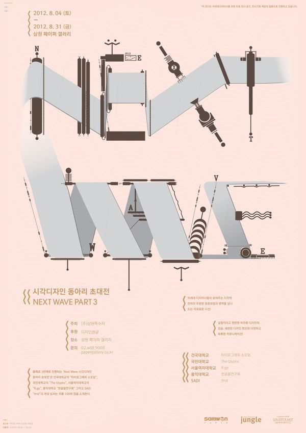 2012 Next Wave Part3 _ Exhibition Poster by joonghyun cho, via Behance