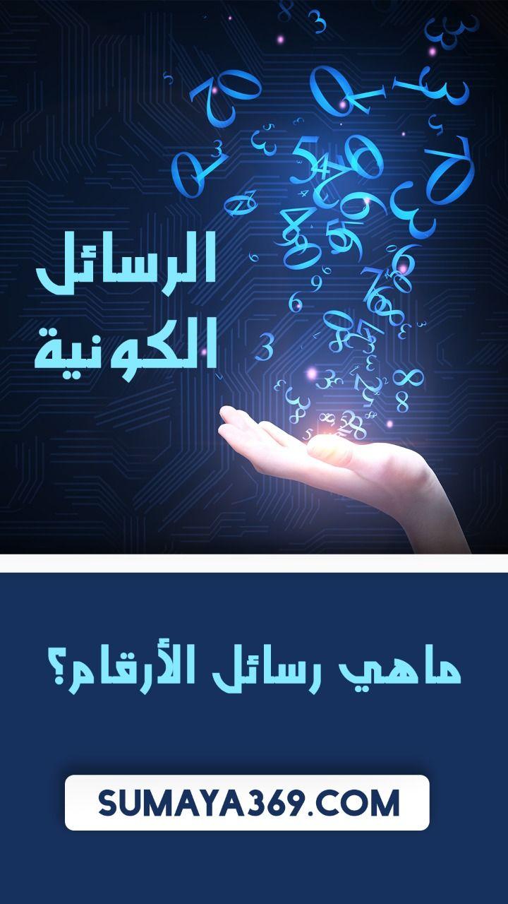 Pin By Dr Sumaya Al Nasser On دورات د سمية الناصر Movie Posters Movies Poster