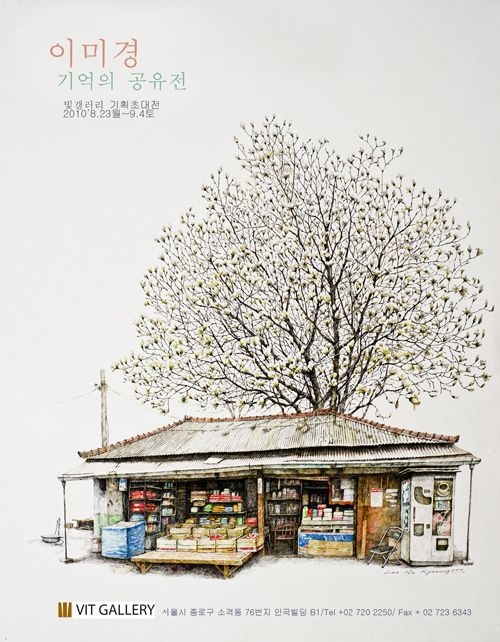 Exhibition poster memory share by Lee Me-Kyeoung 기억의 공유展, 이미경